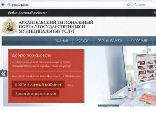 Муниципальные услуги доступны в электронной форме