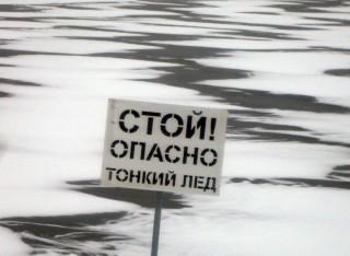 Соблюдайте осторожность на водных объектах в зимний период!