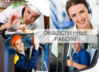 Почему не стоит отказываться от участия в общественных работах?