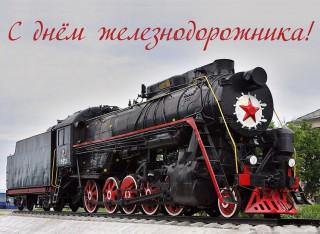 Уважаемые работники и ветераны железнодорожного транспорта!
