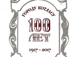 Афиша праздничных мероприятий к 100-летию Котласа