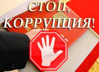 Конкурс на антикоррупционную тему