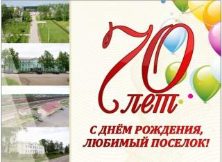 К 70-летию поселка Вычегодский