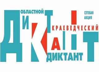 Станьте участником акции «День краеведческих знаний»