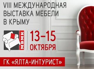 Об участии в VIII Международной выставке мебели в Крыму «МВМК»