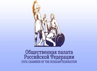 Общественная палата РФ организовала «горячую линию»
