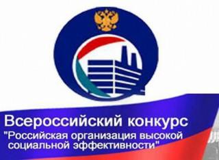 Принимаются заявки на всероссийский конкурс