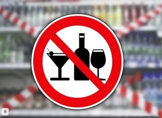Установлены дополнительные ограничения продажи алкоголя