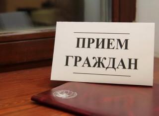 Пройдёт общероссийский день приёма граждан