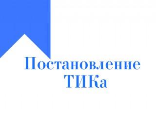 Постановление ТИКа