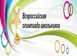 Всероссийская олимпиада школьников в 2017-2018 учебном году
