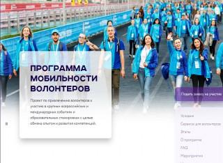 Реализация программы мобильности волонтеров