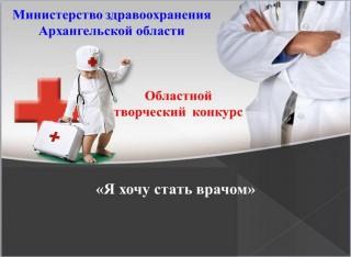 Стартовал конкурс, посвященный Дню медицинского работника