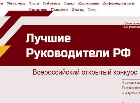 """Картинки по запросу Конкурс """"Лучшие руководители РФ"""""""